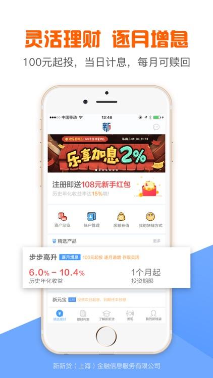 新新贷理财 screenshot-3