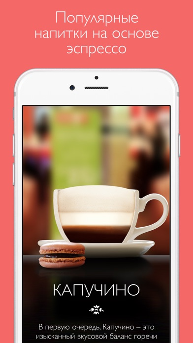 The Great Coffee App Скриншоты3