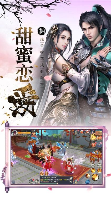 无名剑客-唯美3D仙侠即时战斗手游 screenshot-3