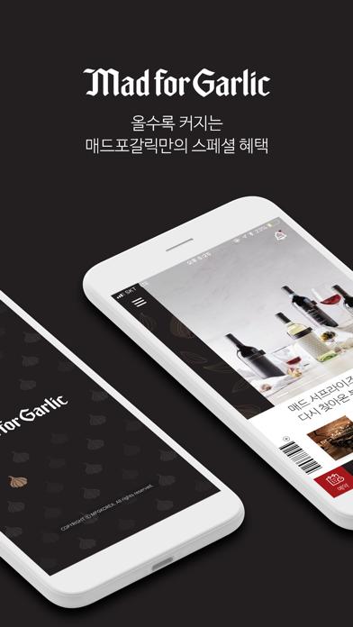 다운로드 매드포갈릭 – Mad for Garlic Android 용
