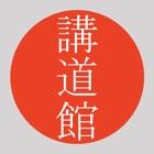KōdōkanPro icon