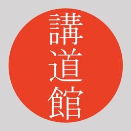 KōdōkanPro