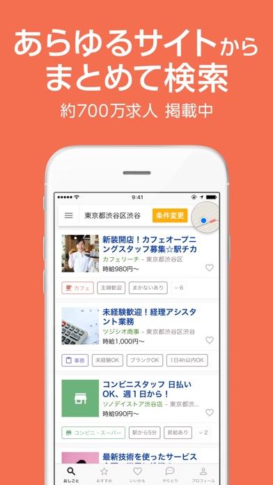 バイト•パートの求人検索 スタンバイスクリーンショット3