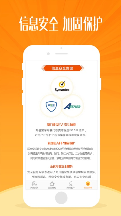 升值宝-移动投资中介平台 screenshot-3