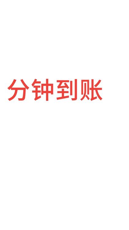 信而富-纽交所上市良心低息借款APP