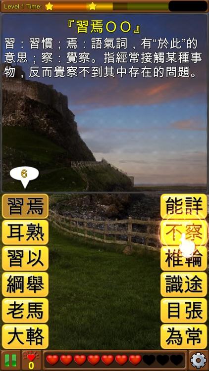 四字成語連連看 screenshot-3