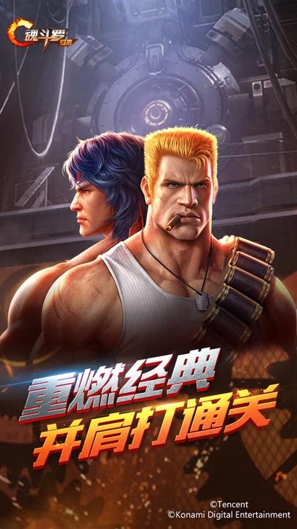 魂斗罗:归来-官方正版 screenshot-0