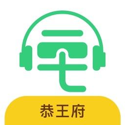恭王府智能导览-圆明园讲解语音导游