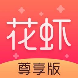 花虾金融(尊享版)
