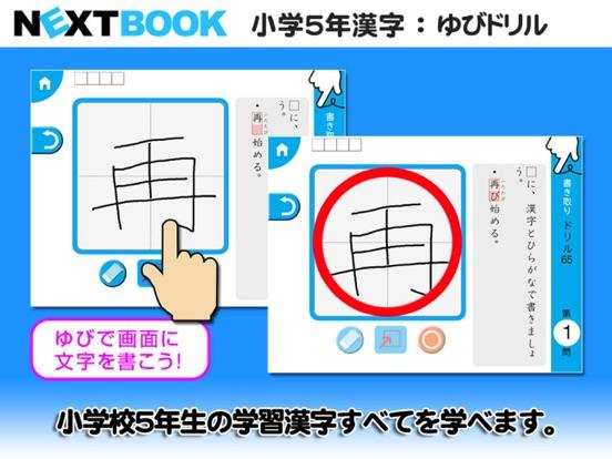 小学5年生漢字:ゆびドリル(書き順判定対応漢字学習アプリ)のおすすめ画像3