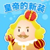 安徒生童话故事绘本-皇帝的新装 - iPhoneアプリ