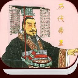 历代帝王传记-合集
