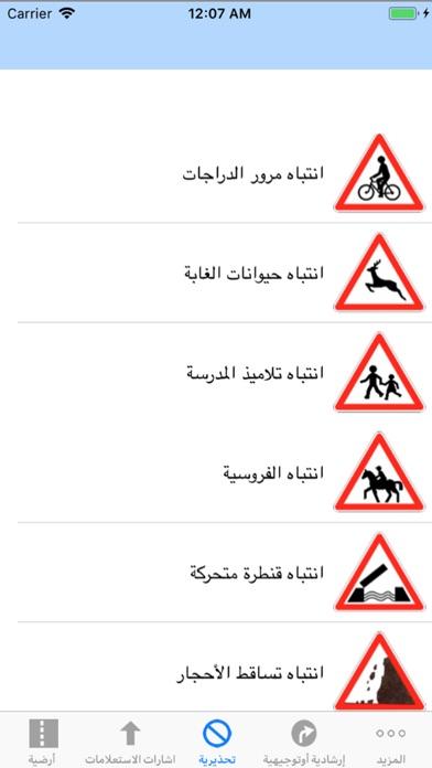 تعليم السياقة علامات المرور screenshot 2