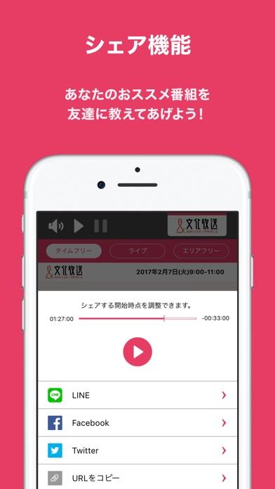 radiko.jp ScreenShot3