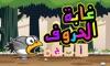 Alphabet Jungle غابة الحروف