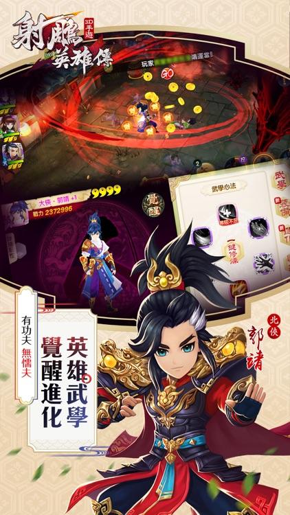 射鵰英雄傳3D screenshot-4