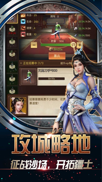 盛世英雄传ol养成策略手游 screenshot-3