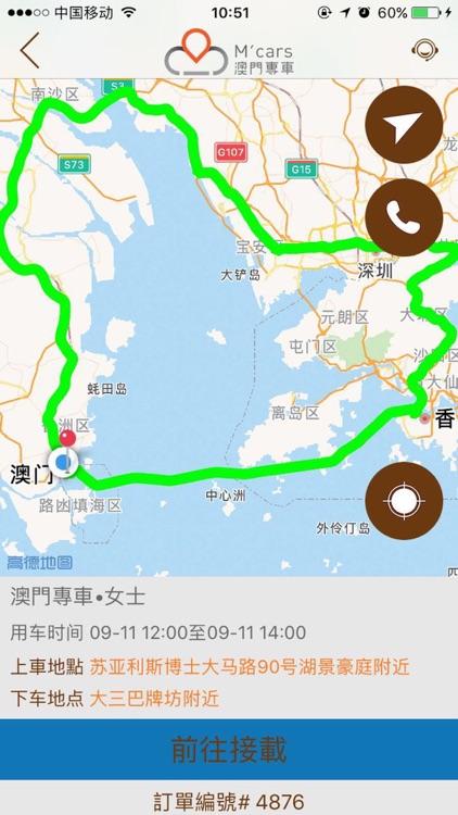 澳門專車-司機端 screenshot-3