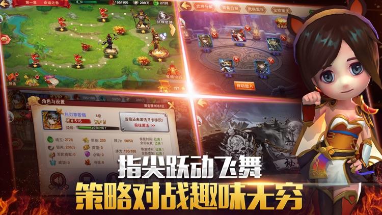 三国·少年立志传-策略游戏王者 screenshot-3