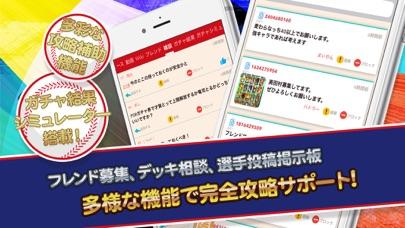 パワプロ 攻略 for 実況パワフルプロ野球 ScreenShot1