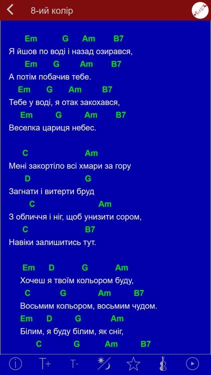 ПРИ ВАТРІ screenshot-7