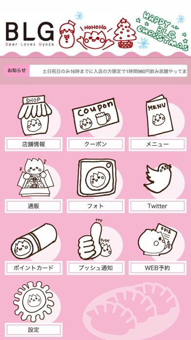 一口餃子酒場 BLG screenshot two