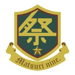 祭nine.学園〜キミトボクノ恋祭〜