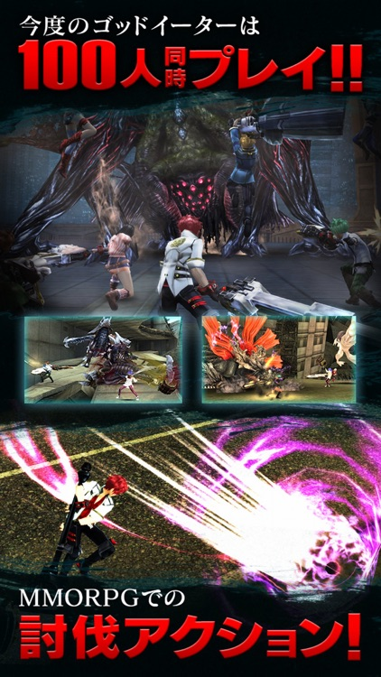 GOD EATER ONLINE screenshot-2