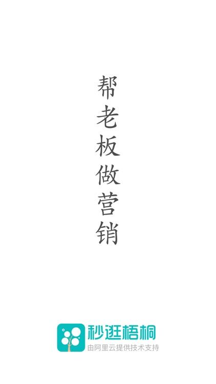 秒逛梧桐 screenshot-0