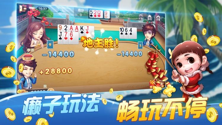 斗地主真人版:斗地主单机版癞子游戏 screenshot-5