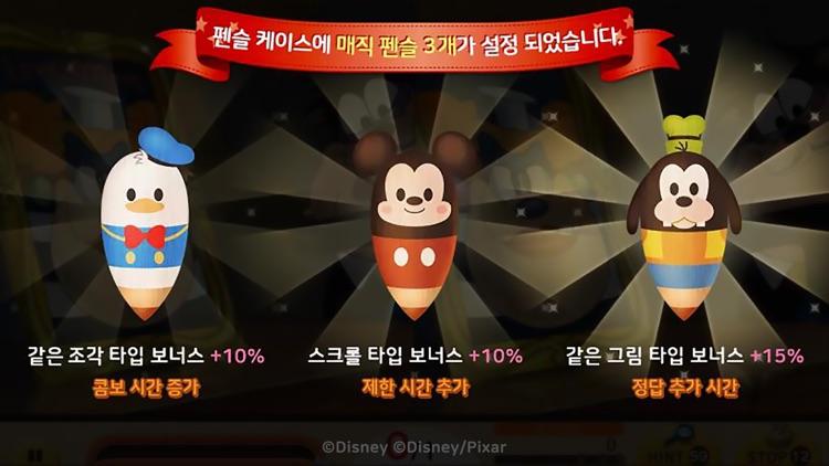 디즈니 틀린그림찾기 screenshot-5