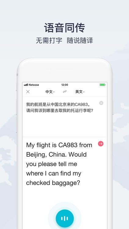 有道翻译官-出国旅游英语日语翻译必备旅行APP screenshot-4