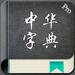 中华字典Pro