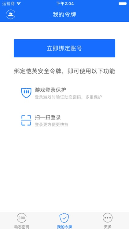 恺英安全令 screenshot-4