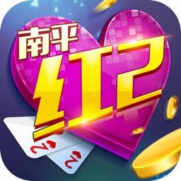 同城游南平红二-超好玩的棋牌游戏