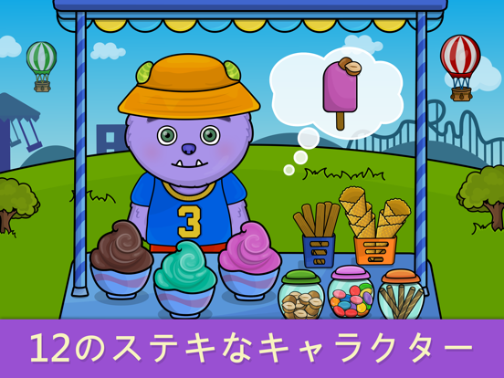 2歳から4歳のキッズゲーム・男の子と女の子向け着せ替えアプリのおすすめ画像5