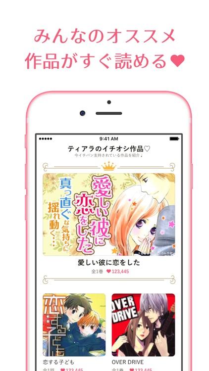 マンガTiara(まんがてぃあら) - 恋愛漫画/少女マンガ screenshot-3
