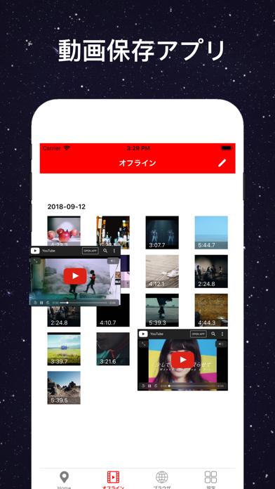 動画保存アプリ
