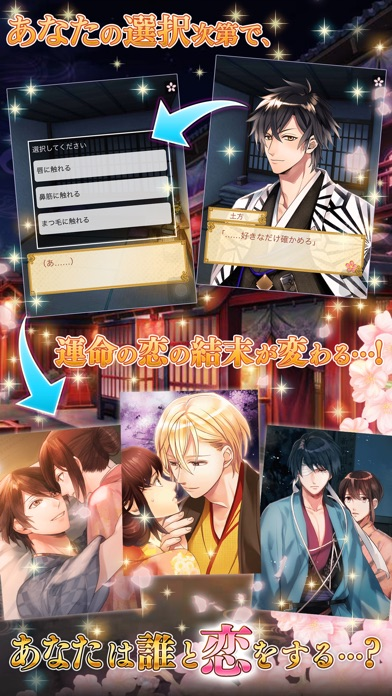 イケメン幕末◆運命の恋 女性向け乙女・恋愛ゲームスクリーンショット5