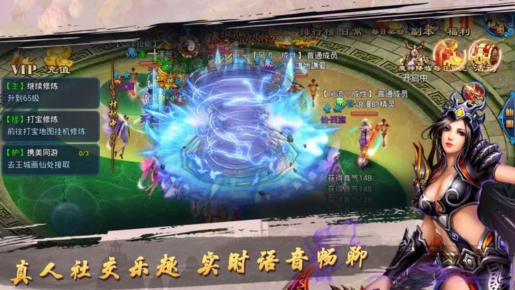 御剑九州-古剑仙侠指尖手游 screenshot-3