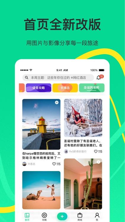 穷游出境游-出境游旅行软件 screenshot-0