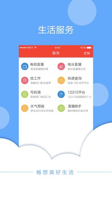智慧衡南 screenshot four