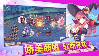 萌姬三国3D三国游戏 - 卡牌对战群英策略动作手游!