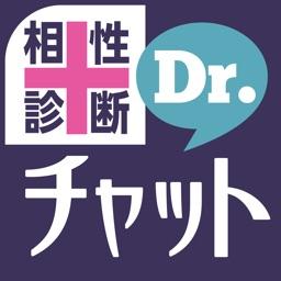 ドクターチャットは相性診断ができる出会い系チャットアプリ