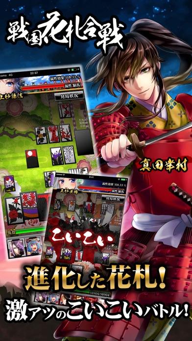戦国花札合戦 【激アツこいこいバトル!】 screenshot1
