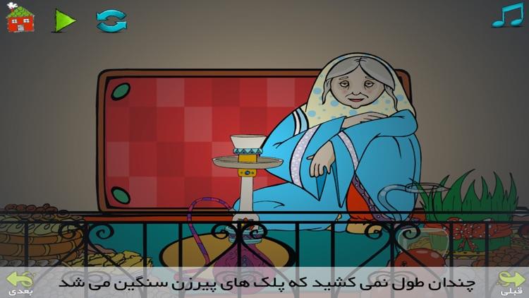 عمو نوروز و ننه سرما screenshot-3