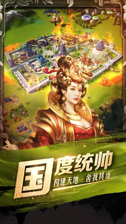 华夏征服-王权崛起 神域降临 screenshot-4