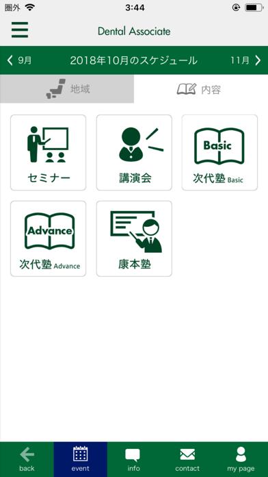 ディーアソシエイツ 公式アプリのスクリーンショット3