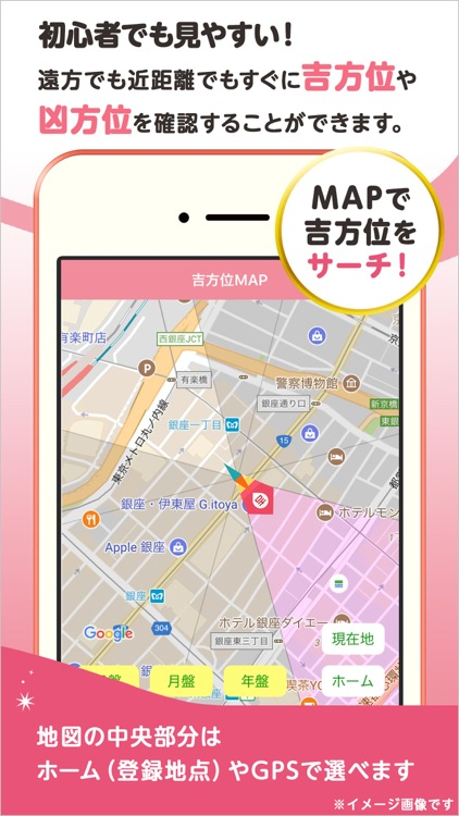 Luck Search 九星気学の吉方位マップツールアプリ screenshot-3