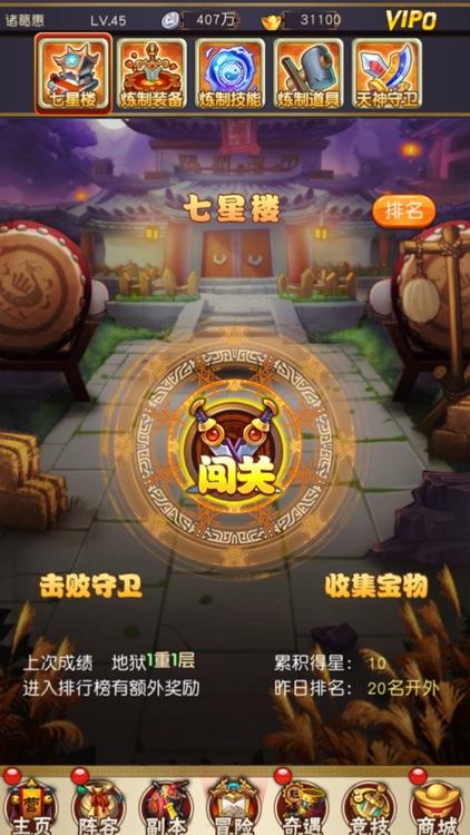 三国卡牌争霸-梦幻水浒传群英演义 screenshot-4